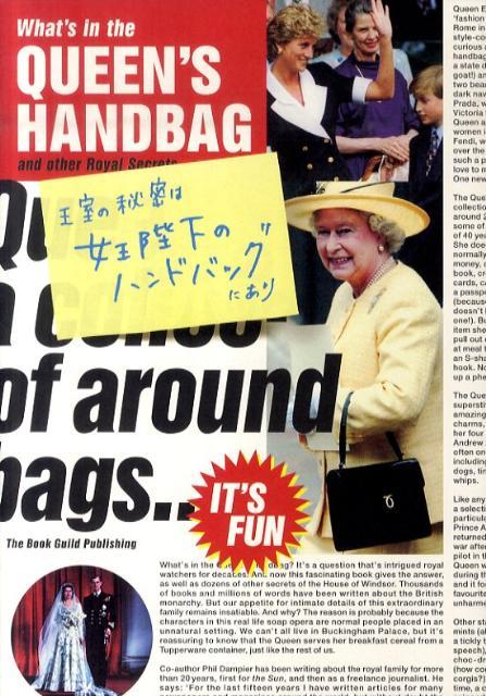 王室の秘密は女王陛下のハンドバッグにあり [ フィル・ダンピェール ]