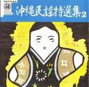 沖縄民謡特選集(2) [ オムニバス ]