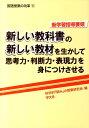 新しい教科書の新しい教材を生かして思考力・判断力・表現力を身につけさせる 新学習指導要領 (国語授業の改革) [ 科学的「読み」の授業研究会 ]