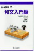 CQMORSECD和文入門編暗記専用50字/分テキスト付き(<CD>)