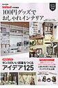 100円グッズでおしゃれインテリア(2016総合版)