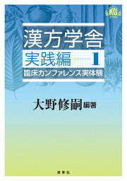 漢方学舎  実践編1 臨床カンファレンス実体験 [ 大野修嗣 ]