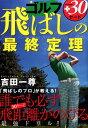 ゴルフ飛ばしの最終定理 飛距離+30ヤード [ 吉田一尊 ]