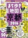まち歩き地図京都(2016)ハンディ版 [ 朝日新聞出版 ]