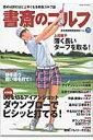 書斎のゴルフ(vol.29) 読めば読むほど上手くなる教養ゴルフ誌 80を切るアイアンショット ダウンブローでビシッと打てる!