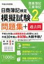 日商簿記検定模擬試験問題集2級商業簿記工業簿記(平成30年度版) [ ネットスクール株式会社 ]
