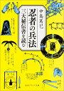 忍者の兵法 三大秘伝書を読む [ 中島 篤巳 ]
