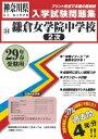 鎌倉女学院中学校(2次)(29年春受験用)