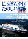 にっぽん全国たのしい船旅(2016-2017)