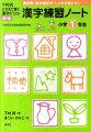 漢字練習ノート小学1年生  新版