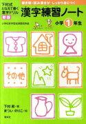 【入学】<br>漢字練習ノート(小学1年生)新版