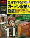 自分で作る! ガーデン収納&物置 (学研ムック DIYシリーズ) [ ドゥーパ!編集部 ]