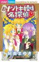 ナゾトキ姫は名探偵(10) (フラワーコミックス) [ 阿南 まゆき ]