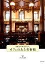 カフェのある美術館 [ 青い日記帳 ]