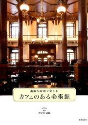 カフェのある美術館 素敵な時間をたのしむ [ 青い日記帳 ]