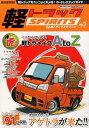 軽トラックSPIRITS(vol.1)