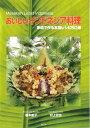 おいしいインドネシア料理 家庭で作る本格レシピ50選 [ 榎本直子 ]