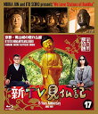新TV見仏記17 京都・南山城の隠れ仏編【Blu-ray】 [ みうらじゅん ]