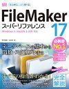 FileMaker 17スーパーリファレンス Windows & macOS & iOS対応 [ 野沢直樹 ]