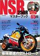 NSR250Rマスターブック