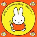 みんなでうたおう! ミッフィー クリスマス・パーティー〜赤鼻のトナカイ〜 [ (キッズ) ]
