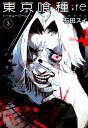 東京喰種:re(3) (ヤングジャンプコミックス) [ 石田...