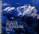 ALPINE CALENDAR(2017)