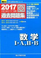 大学入試センター試験過去問題集数学1・A,2・B(2017)