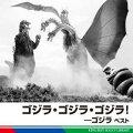 BEST SELECT LIBRARY 決定版::ゴジラ・ゴジラ・ゴジラ!-ゴジラ ベスト