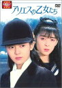 大映テレビドラマシリーズ:アリエスの乙女たち DVD-BOX 前編 南野陽子