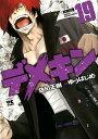 デメキン(19) (ヤングチャンピオンコミックス)