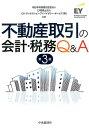 不動産取引の会計・税務Q&A〈第3版〉 [ 新日本有限責任監査法人 ]