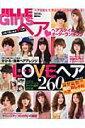 JILLE Girl'sヘア 運命変えちゃう!LOVEヘア・260 (Futabasha super mook)