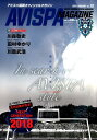 AVISPA MAGAZINE(Vol.10) アビスパ福岡オフィシャルマガジン (メディアパルムック)