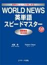 WORLD NEWS英単語スピードマスター 世界のニュースが楽しめる [ 成重寿 ]
