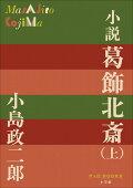 小説 葛飾北斎(上)
