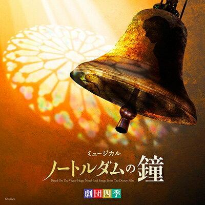 劇団四季ミュージカル「ノートルダムの鐘」オリジナル・サウンドトラック [ (ミュージカル) ]