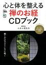 心と体を整える禅のお経CDブック ([バラエティ]) - 楽天ブックス