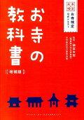 お寺の教科書増補版
