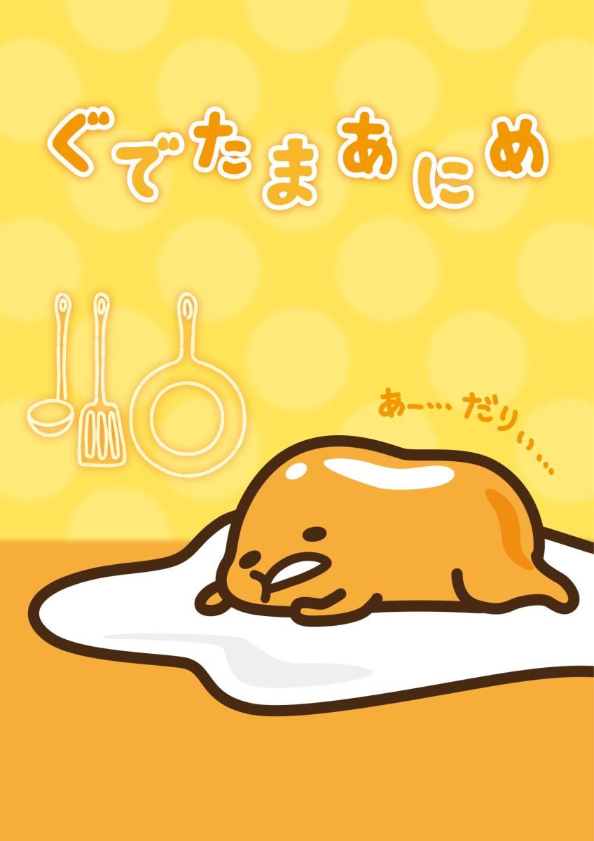 ぐでたまあにめ [ (アニメーション) ]...:book:17295812