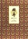 書, 雜誌, 漫畫 - W>国華DVD-ROM(第1期) (<CD-ROM> (Win版))