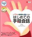 U-CANのイラスト&DVDで学ぶはじめての手話会話 [ ユ...