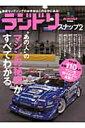 ラジドリスナップ(2) 日本全国総勢110人のマシンを撮りおろし掲載!! (エイムック)