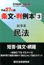 条文・判例本(平成27年版 3(民事系民法)) 司法試験/予備試験 ロースクール既修者試験