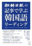 【】朝鮮日報の記事で学ぶ韓国語リーディング [ コーディネートワン?インターナショナル ]