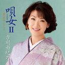 唄女 うたいびと2 〜昭和歌謡コレクション [ 市川由紀乃 ...