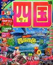 まっぷる四国('18) (まっぷるマガジン)