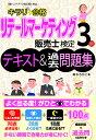 キラリ☆合格リテールマーケティング販売士検定3級テキスト&過去問題集 [ 高木ちかこ ]
