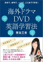 海外ドラマDVD英語学習法 日本で、自宅で、一人で、ここまでできる! [ 南谷三世 ]