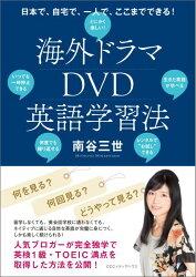 海外ドラマDVD英語学習法